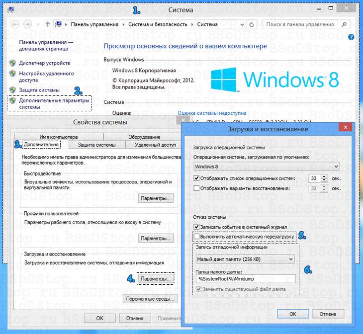 Настройка синего экрана смерти Windows 8