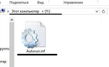 Скрытый файл Autorun