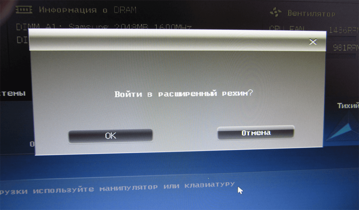 Включаем расширенный режим в BIOS с UEFI