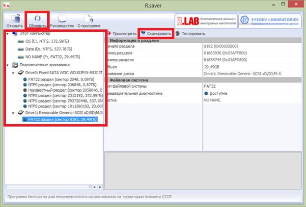 Сканируем флешку в программе R.saver