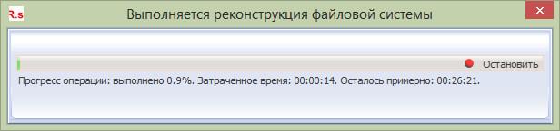 Процесс сканирования флешки программой R.saver