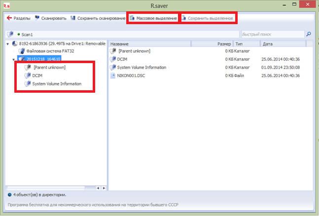 Восстанавливаем найденные программой R.saver файлы