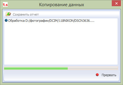 Процесс восстановления файлов программой R.saver