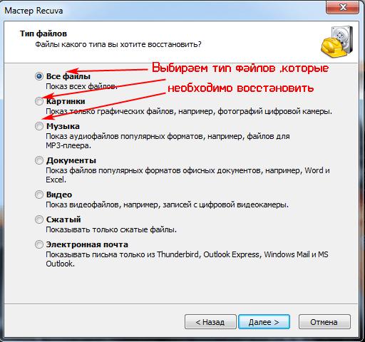 Выбираем тип файлов которые необходимо восстановить в программе Recuva