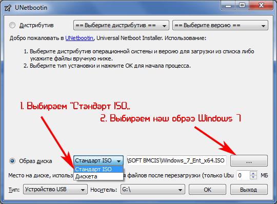 Подготавливаем программу UNetbootin к созданию загрузочной флешки Windows 7
