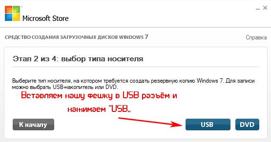 """Вставляем нашу фешку в USB разъём и нажимаем """"USB"""""""