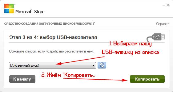 """Выбираем нашу USB-флешку из списка и кликаем """"Копировать"""""""