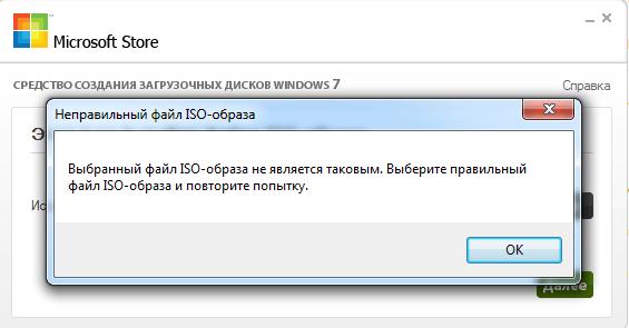 Ошибка «Выбранный файл ISO-образа не является таковым»