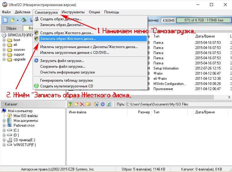 Записать образ Windows 7 в UltraISO