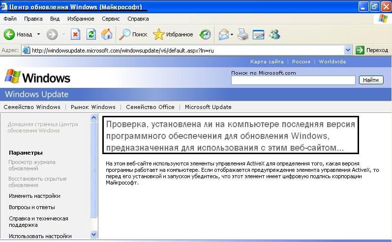 Панель управления в Windows Update