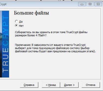 Настройка размера файлов в TrueCrypt