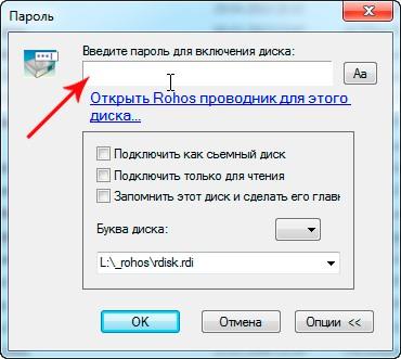 Окно для ввода пароля портабле Rohos Mini Drive