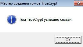 Отчет о завершении в TrueCrypt