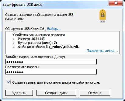 Подготовка к шифрованию в Rohos Mini Drive