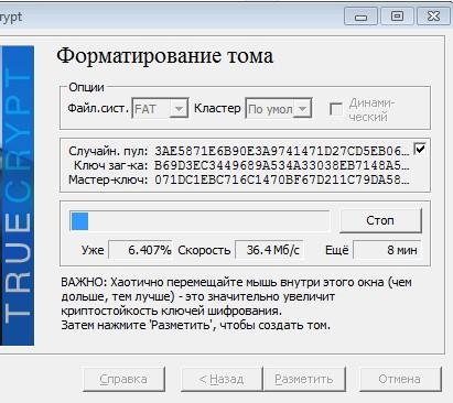 Шифрование в TrueCrypt