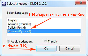 Выбираем предпочитаемый язык интерфейса в программе DMDE