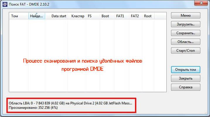 Процесс сканирования и поиска удалённых файлов программой DMDE