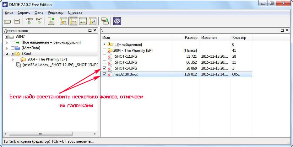 Если надо восстановить несколько файлов, отмечаем их галочками