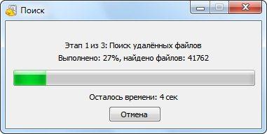 Процесс поиска удалённых файлов с флешки программой Recuva