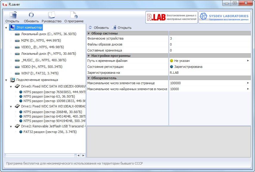Интерфейс программы R.saver