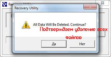 Подтверждаем удаление всех файлов