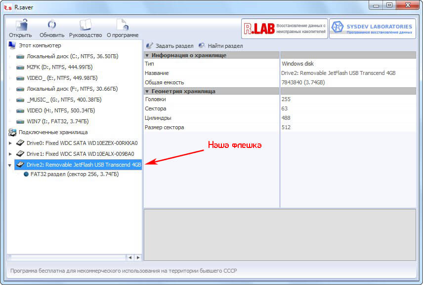 Поиск подключенных к компьютеру накопителей программой R.saver