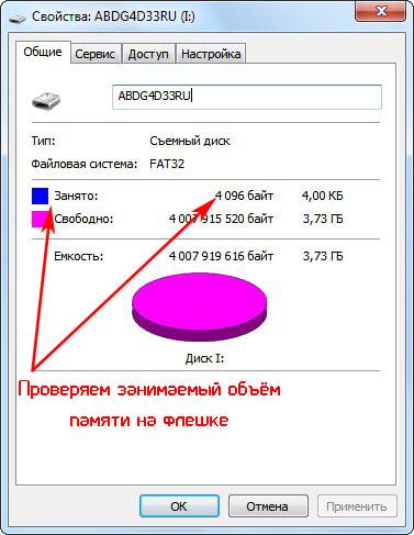 Проверяем занимаемый объём памяти на флешке