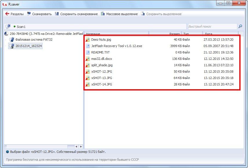 Найденные файлы программой R.saver