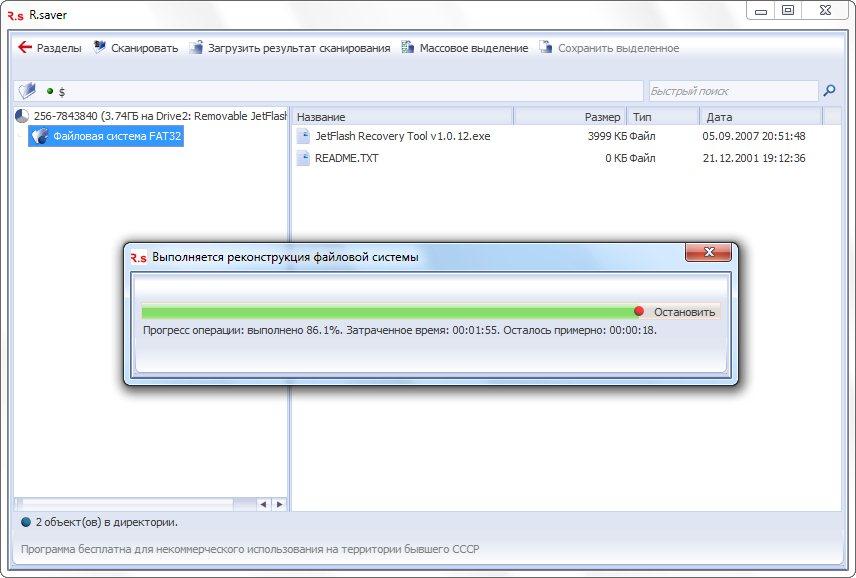 Процесс реконструкции файловой системы флешки программой R.saver