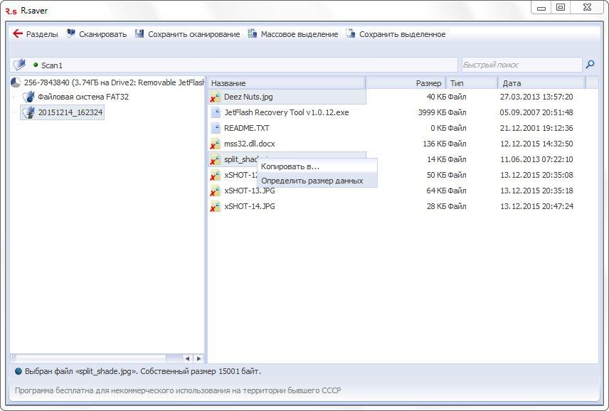 Вызываем контекстное меню файлов, которые необходимо восстановить и кликаем по «Копировать в…»