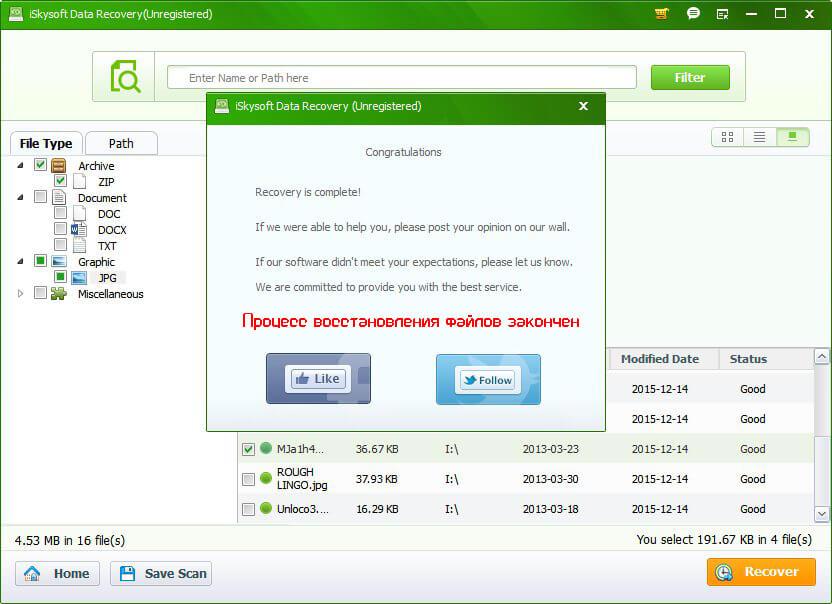 Процесс восстановления файлов программой PC Inspector File Recovery закончен