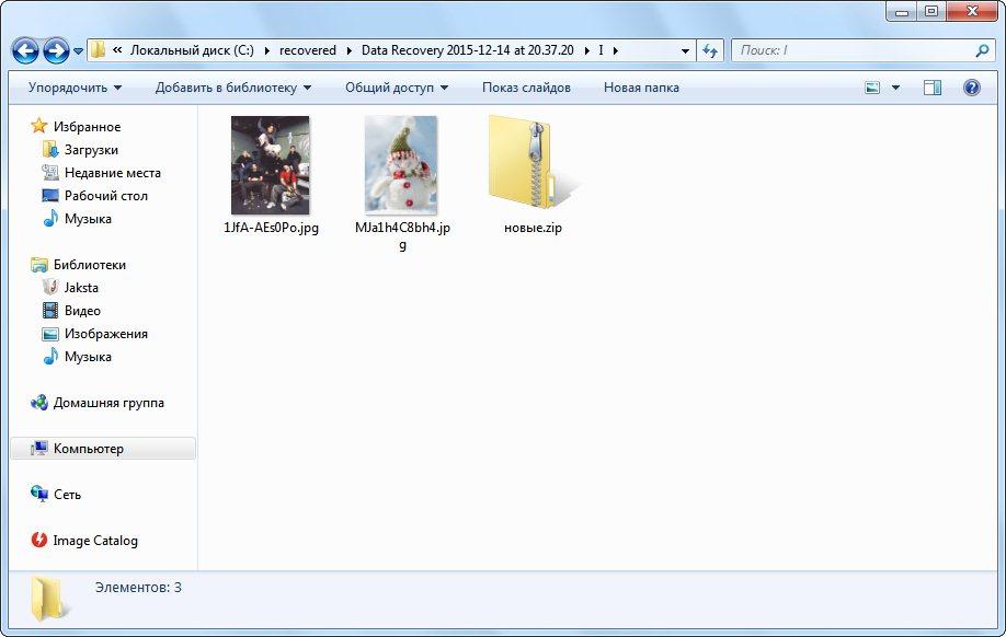 Проводник с восстановленными файлами