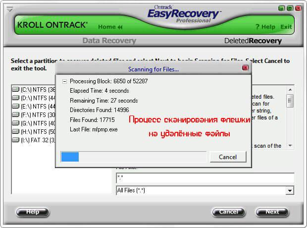 Процесс сканирования флешки на удалённые файлы