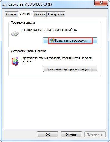 Выполняем проверку флешки системной программой ChkDsk
