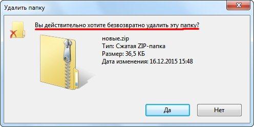 Предупреждающее окно о безвозвратном удалении файлов с флешки