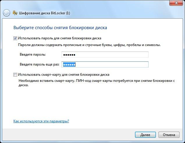 Установка пароля в BitLocker