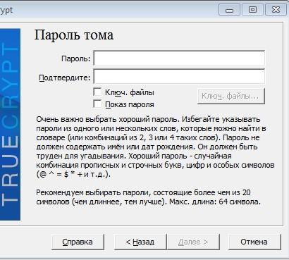 Установка пароля в TrueCrypt