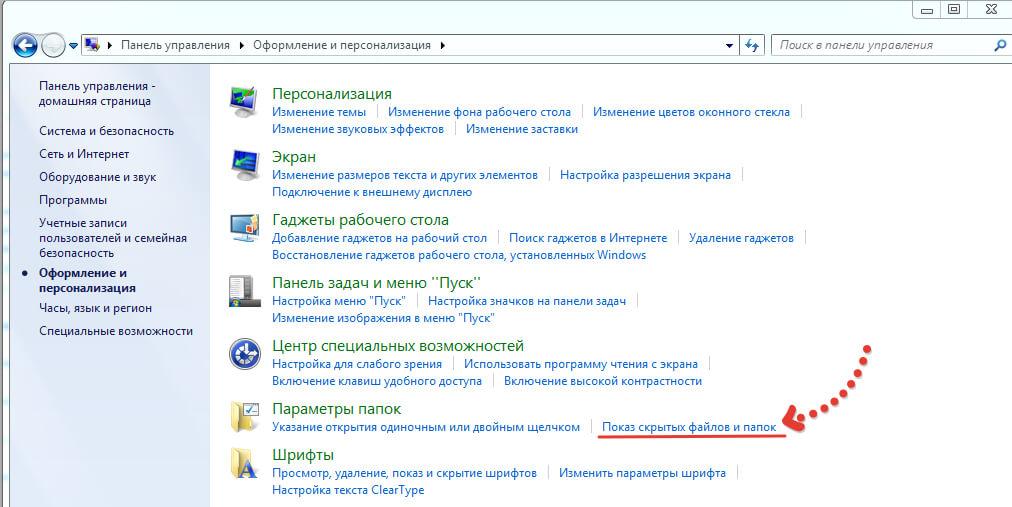 Жмём Показ/отображение скрытых файлов и папок