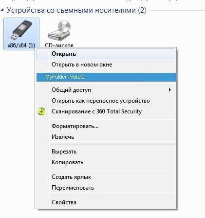 Выбор флешки в MyFolder