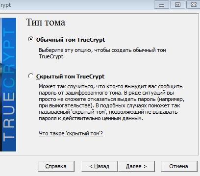 Выбор типа тома в TrueCrypt