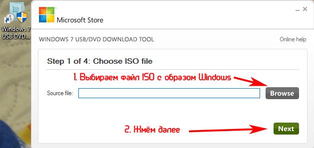 Выбираем файл образа Windows 7