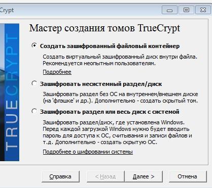 Запуск мастера создания томов в TrueCrypt