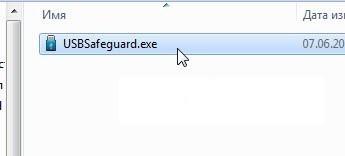 Запуск Safeguard
