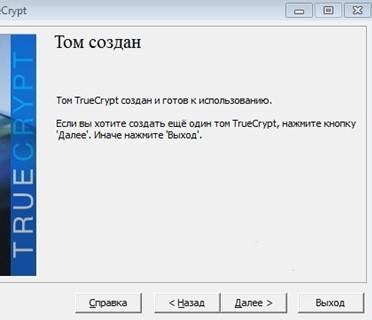 Завершение шифрования в TrueCrypt