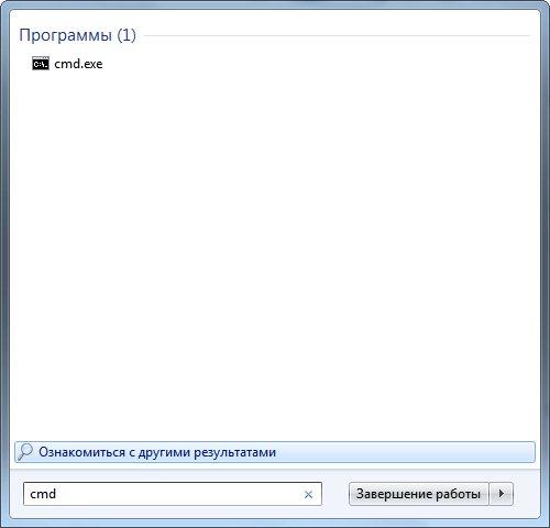 cmd в меню Пуск