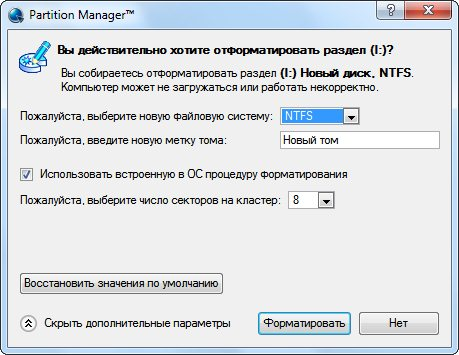 Дополнительная настройка форматирования в Paragon Partition Manager