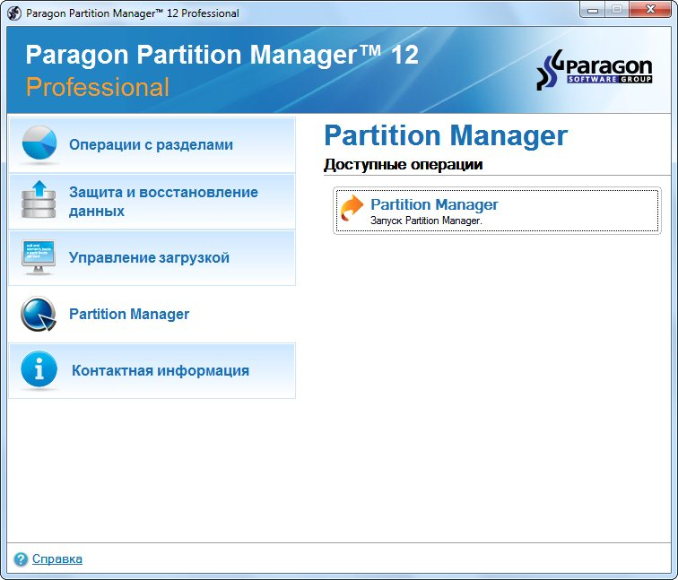 Главное меню Paragon Partition Manager
