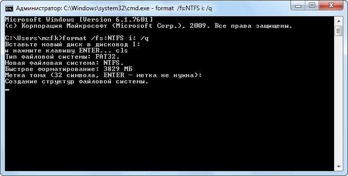 Ход форматирования в cmd