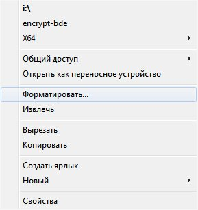 Контекстное меню проводника
