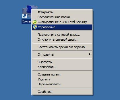 Контекстное меню каталога Мой компьютер